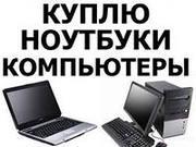 Куплю компьютер или ноутбук б/у до 1 года с документами, в отличном сос
