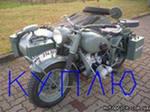 Куплю мотоцикл, мопед или скутер от 150 кубов.