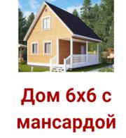 Дом сруб 6х6 Горан из бруса с мансардой