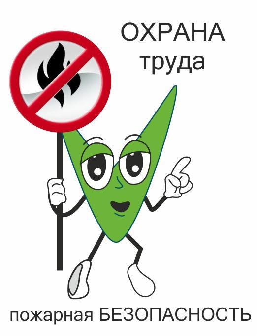 Инструкция Охрана Труда Электрик