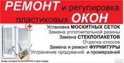 1. Ремонт любых Окон в Минске