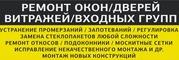 Срочный Ремонт Окон и дверей в Минске