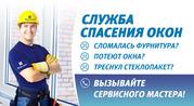 Ремонт пластиковых Окон и дверей в Минске