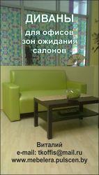 Диван Турин,  для зон ожидания,  кафе,  ресторанов,  в  офис