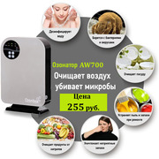 Озонатор воздуха и воды Ozonbox.