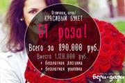 Доставка цветов по Минску круглые сутки!
