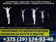 Тренировки по акробатическим прыжкам на батуте в Минске