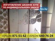 Шкафы купе на заказ купить недорого в Минске