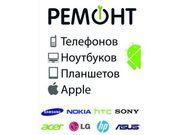 Ремонт мобильных телефонов,  компьютеров,  ноутбуков