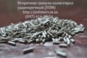 Предприятие предлагает вторичную гранулу полистирол ударопрочный (УПМ)