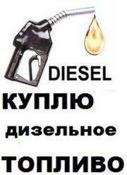 Куплю дизельное топливо,  бензин