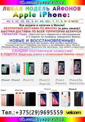 ЛЮБАЯ МОДЕЛЬ АЙФОНОВ Apple iPhone: 4S,  5,  5C,  5S,  SE,  6,  6+,  6S,  6S+,