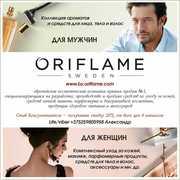 Oriflame - по праву лучшая косметика,  лидер среди всех косметических