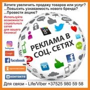 Предлагаю услугу по размещению объвлений в соцсетях по всей Беларуси (