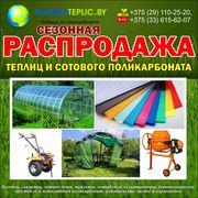 Сезонная распродажа сверхпрочных теплиц и сотового поликарбоната.  1-ы