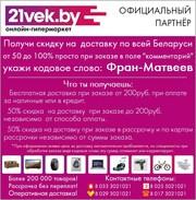 21vek - Фран-Матвеев