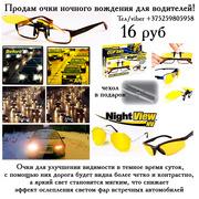 Продам очки ночного вождения для водителей. Очки ночного видения антиб
