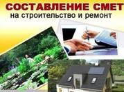 Cмета  на строительство  дома,  коттеджа,  дачи (для кредита) в Минске.