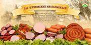 Колбасы,  мясо Глубокский МКК - дисконт 23%