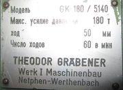 пресс чеканочный GK180