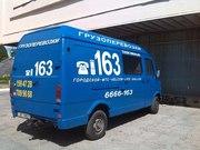 Предлагаем воспользоваться услугой грузового такси 163