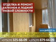 Ремонт,  отделка,  утепление балконов,  лоджий под ключ в Минске.