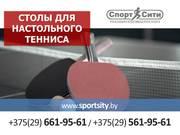 Теннисные столы в Минске.