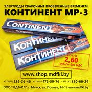 Электроды сварочные КОНТИНЕНТ МР3 пр-во Светлогорский завод,  РБ