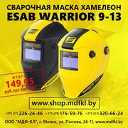 Маска сварочная хамелеон ESAB WARRIOR 9-13.