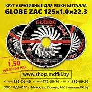 Круг абразивный для резки металла GLOBE  125x1.0x22.3 ZAC