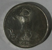 50 копеек 1924 года. Серебро. Один полтинник РСФСР.