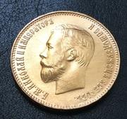 10 рублей 1911 (ЭБ) UNC. Золото. Оригинал.