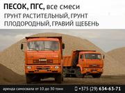 Песок,  ПГС,  строительные смеси. Низкие цены.