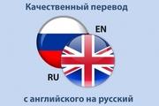 английский язык: письменный перевод