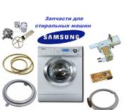 Запчасти для стиральных машин Samsung
