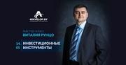 Инвестиционные инструменты. Мастер-класс Виталия Рунцо