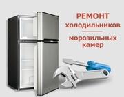 Ремонт холодильников качественно