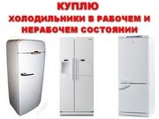Куплю холодильник Lg, Samsung в рабочем и нерабочем состоянии