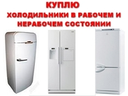 Куплю холодильник Samsung LG в любом состоянии