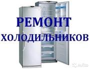 Срочный ремонт холодильников и морозильников на дому в Минске