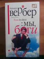 Лучшие книги Бернарда Вербера