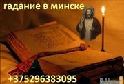 Помощь ведуньи в личных делах Гадалка в Минске