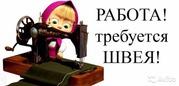 Вакансия Портной-Швея ул.Богдановича-118 в тц Некрасовский