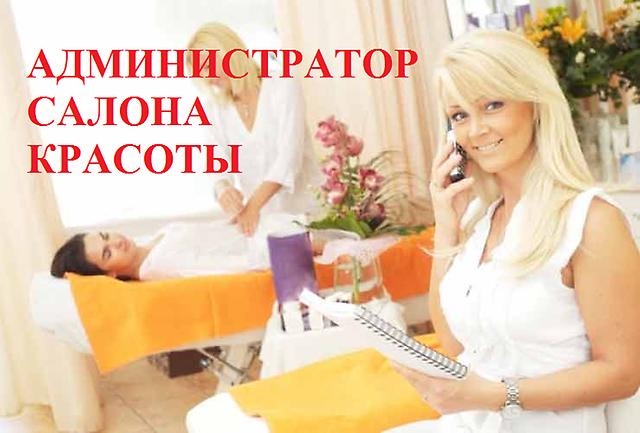 Администратор парикмахерской-салона красоты вакансия