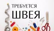 Приглашаем на работу Швею Портную ул. Богдановича-118