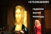 Яснoвидящая Дарья Mинск