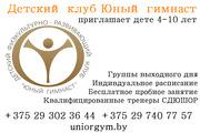 Гимнастика для детей в Минске