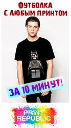 Печать на футболке!