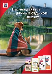 Корм для кошек и собак Хилс со скидкой 20% в зоосети СТРЕЛКА