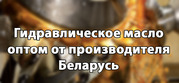 Гидравлическое масло от производителя 32-46